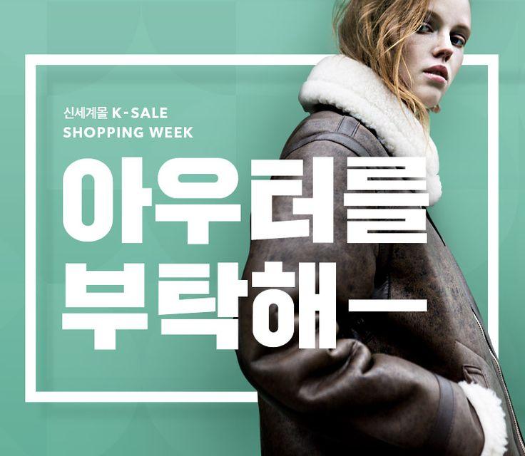 이벤트&쿠폰 > [12/7~13] 아우터를부탁해, 신세계적 쇼핑포털 SSG.COM