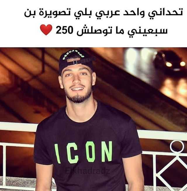 واش رايكم اخبطها جادووغ Can2019 Egypt Algerie Dz Totalafcon2019 Dz Dzteam Teamdz Dzair Algeriatravel Alge Mens Tshirts Mens Graphic Tshirt Mens Tops