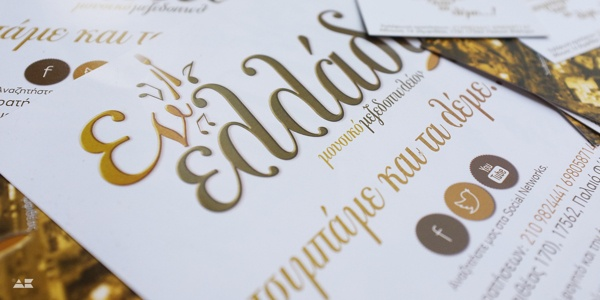 EnElladi, Greek traditional music restaurant. on the Behance Network