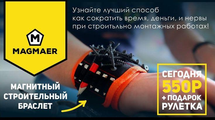 """МАГНИТНЫЙ СТРОИТЕЛЬНЫЙ БРАСЛЕТ """"Magmaer""""  Незаменимый помощник на Вашей руке надежно удерживает на себе шурупы, гвозди, сверла, крепежные материалы и строительные инструменты.  -Браслет безразмерный и подходят на любое запястье руки;  - В браслетах применяются магниты класса неодим;  - Браслет имеет длину 35 см, ширина 8.5см;  - Рабочая зона с магнитами: 9 Х 8.5см;  - Сверхпрочная, износостойкая ткань;  - С силой сцепления на отрыв 2кг;  - Вес браслета - 50 гр."""