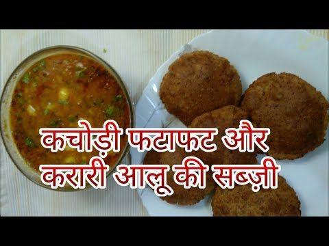 pota in hindi