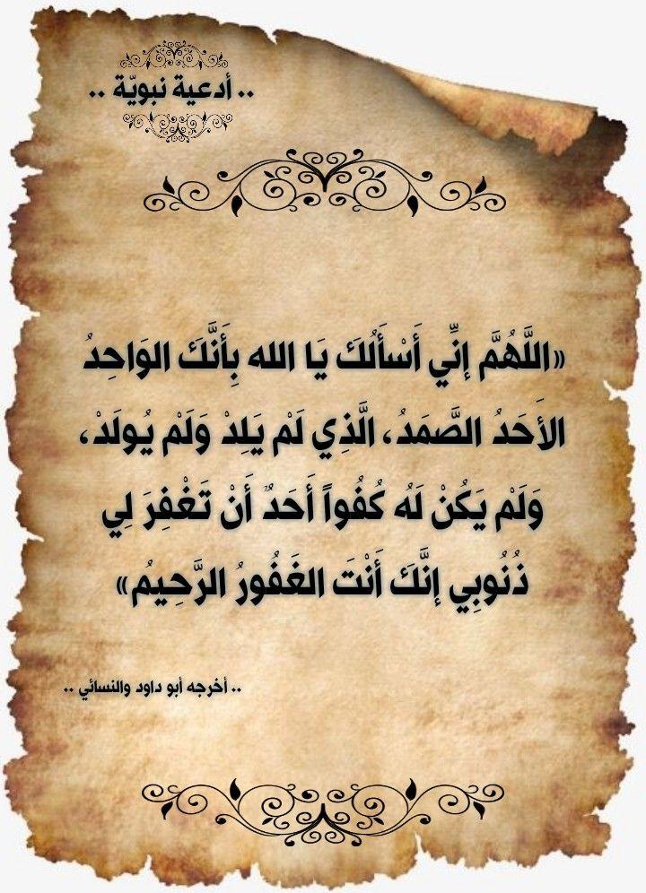 أدعية نبوية Arabic Calligraphy Calligraphy