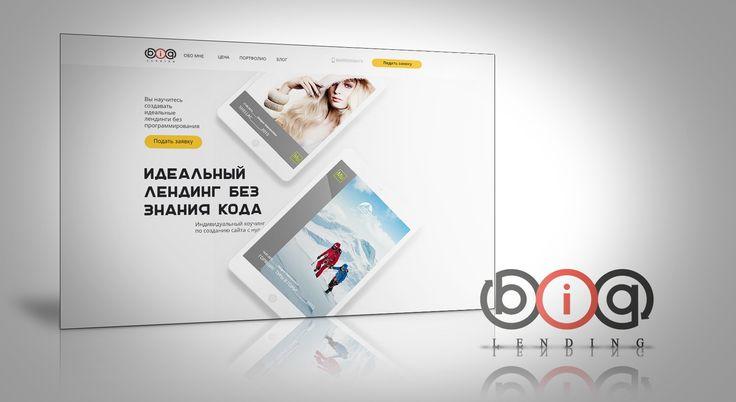 Наконец-то сделал себе сайт))) biglending.ru