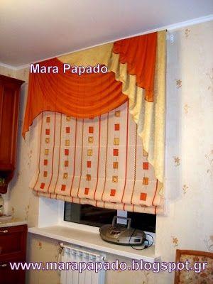 Interior design-curtains. Curtains decoration.Patterns of curtains. Mara Papado - Designer's workroom - Curtains ideas - Designs: Σχέδιο κουρτίνας Ρόμαν στην κουζίνα