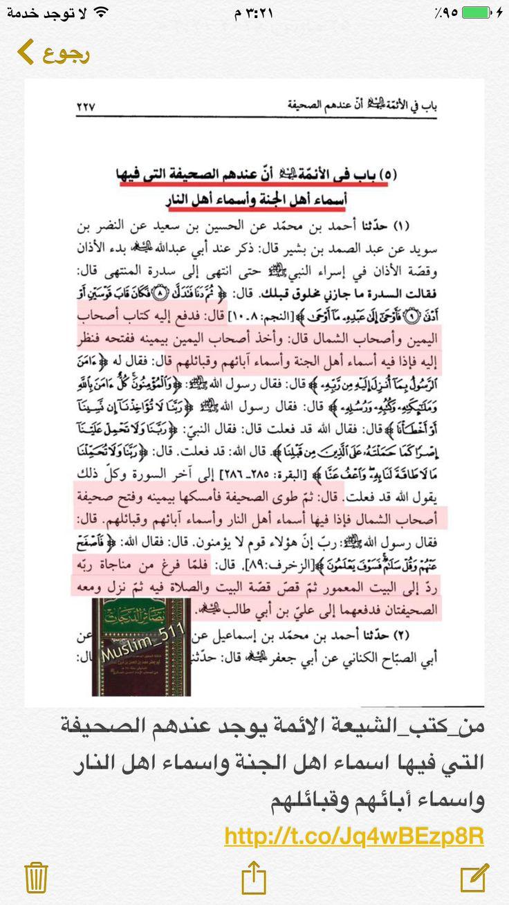 من خرافات ودجل الشيعة صحيفه بها اسماء من يدخل الجنه ومن يدخل النار الدين المزيف Historia
