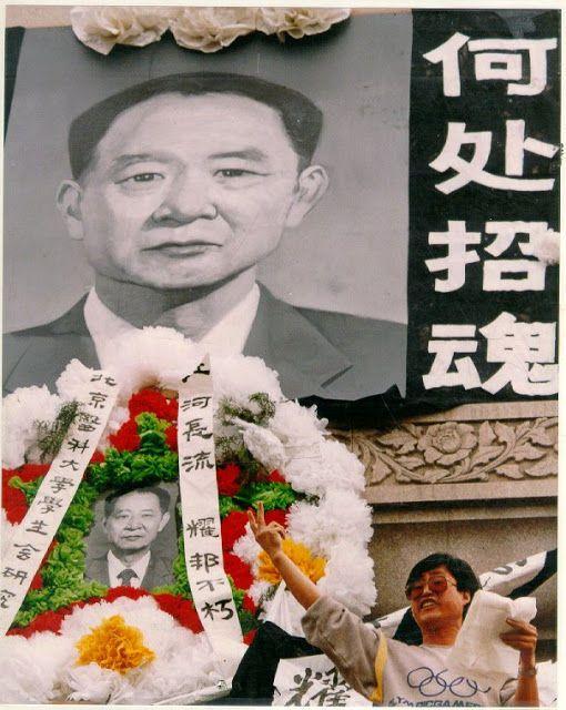 Tribute to Hu Yaobang
