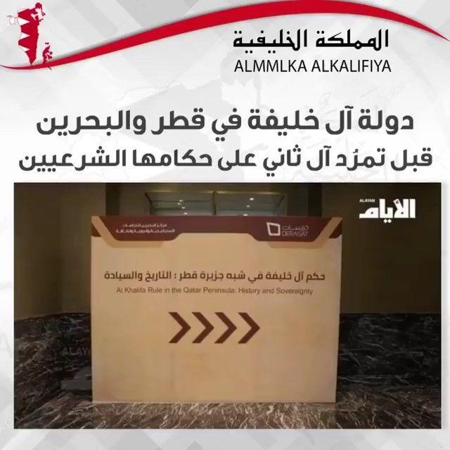 Almmlka Alkalifiya حكم آل خليفة في شبه جزيرة قطر التاريخ والسيادة هو عنوان المؤتمر الذي نظمه مركز دراسات البحرين اليوم ليضع حقائق Instagram Video Instagram
