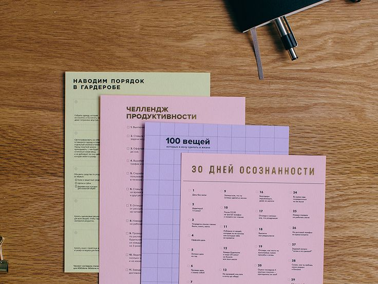 Магазин 365done.ru: ежедневники, чеклисты и другие проудкты