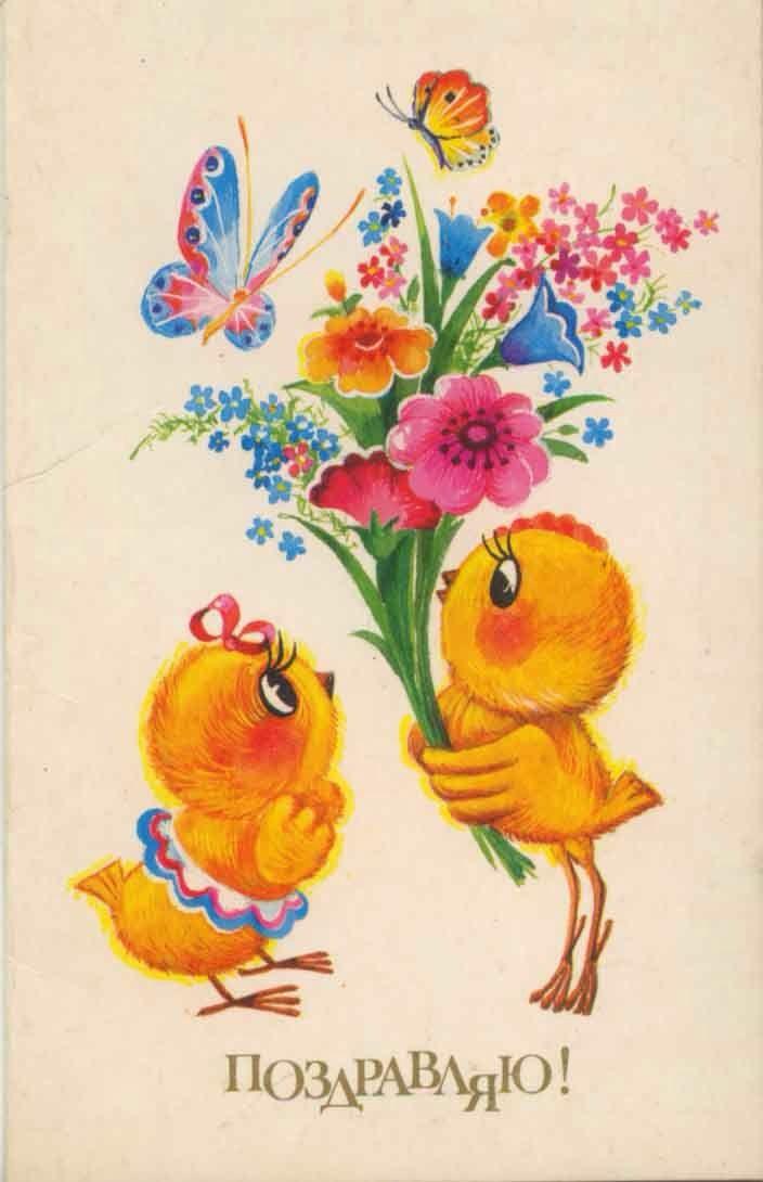 Днем, советская открытка с 8 марта картинки