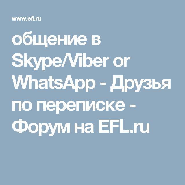 общение в Skype/Viber or WhatsApp - Друзья по переписке - Форум на EFL.ru