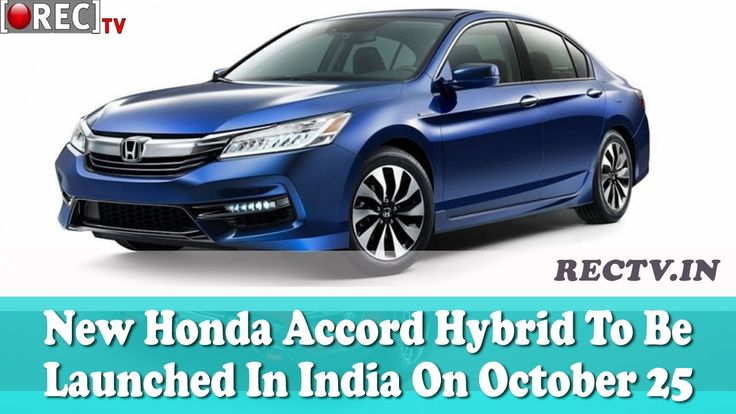 New Honda Accord Hybrid To Be Launched In India On October 25  ll latest automobile news updates
