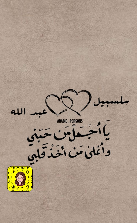 اسم سلسبيل و عبد الله Arabic Calligraphy Arabic Calligraphy