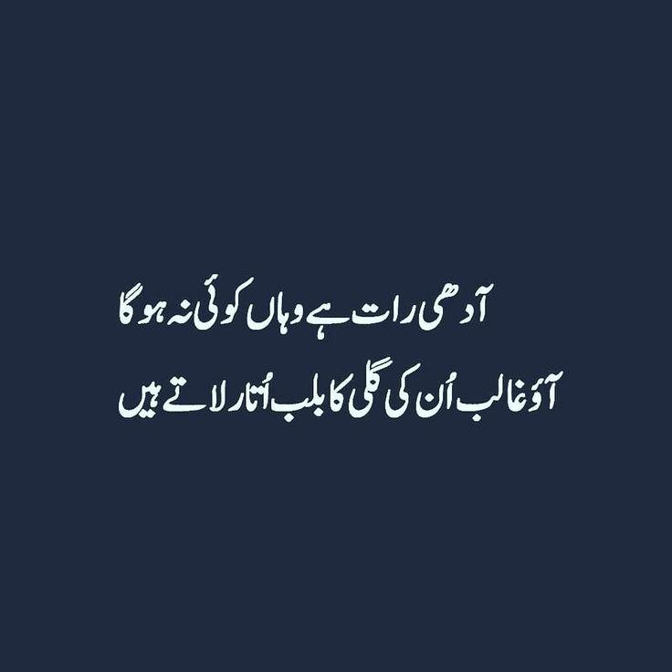 Hahahha aao ghalib iss say pehle k din shuru ho jaye