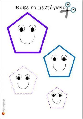 Κόβω και μαθαίνω τα σχήματα – πεντάγωνα