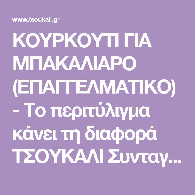 ΚΟΥΡΚΟΥΤΙ ΓΙΑ ΜΠΑΚΑΛΙΑΡΟ (ΕΠΑΓΓΕΛΜΑΤΙΚΟ) - Το περιτύλιγμα κάνει τη διαφορά ΤΣΟΥΚΑΛΙ Συνταγές Μαγειρικής . tsoukali.gr