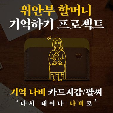 위안부 할머니 기억하기 프로젝트 edit ·   delete