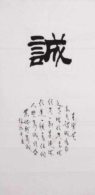 "$75 Chinese Calligraphy of ""Honesty"""