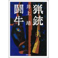 井上靖「猟銃・闘牛」