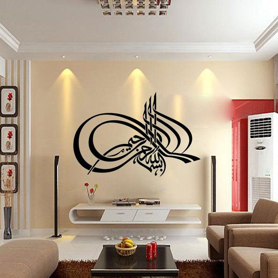 55 best images about islamic wall art on pinterest allah for Room decorating ideas in urdu