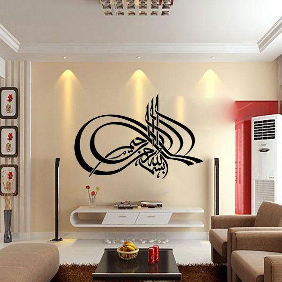 17 Best Ideas About Islamic Wall Art On Pinterest