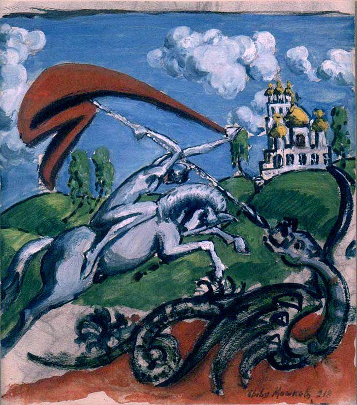 Илья Машков «Св. Георгий убивает дракона» 1918 г. 24,1 x 20,6 см. Холст, масло.