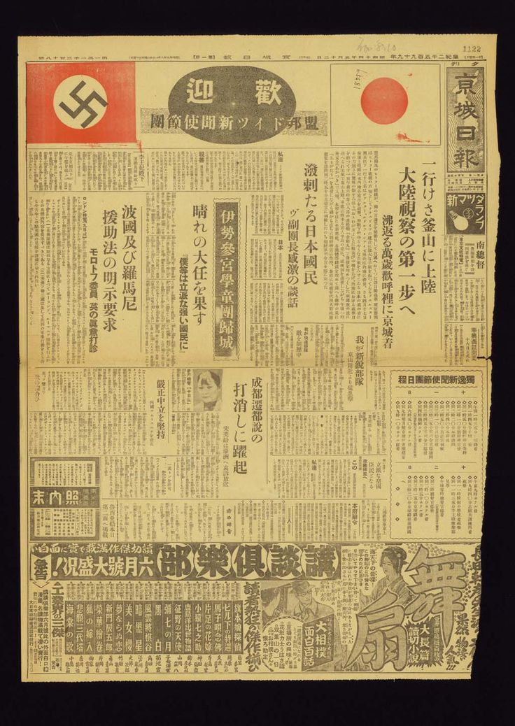 The Keijo-Nippo, No. 11318, p. 1, 12 May 1939, Keijo (Seoul). This Japanese newspaper printed in Korea welcomes the German delegation. Two-color printing is used to highlight the two flags.