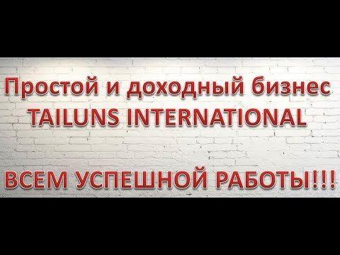 TAILUNS(ru) | My-SUCCESS.CLUB