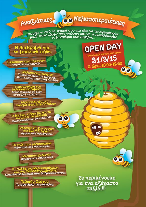 Kids Open Day Invitation