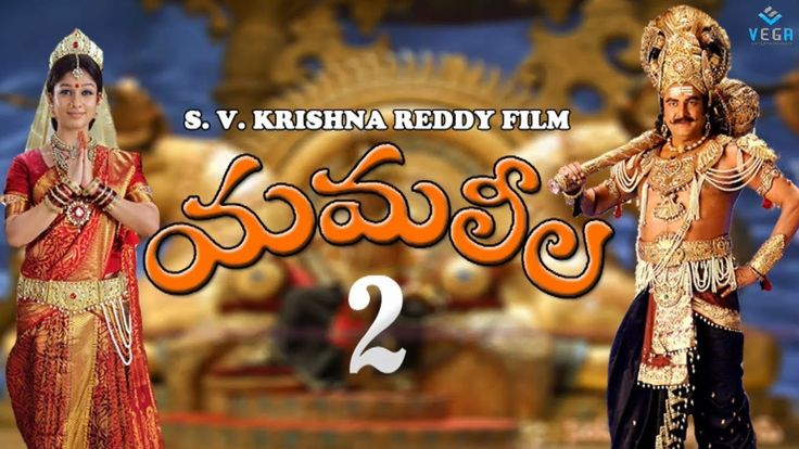 Watch Yamaleela 2 Audio Release Live Streaming online on Sakshi TV, MAA Movies. S. V. Krishna Reddy Yamallela 2 Movie Audio Lunch Video.