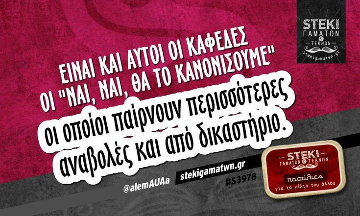 Είναι και αυτοί οι καφέδες  @alemAUAa - http://stekigamatwn.gr/s3978/
