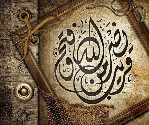 arabic caligraphy 005 by marh333.deviantart.com on @deviantART