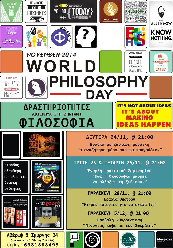 World Philosophy Day - αφιέρωμα