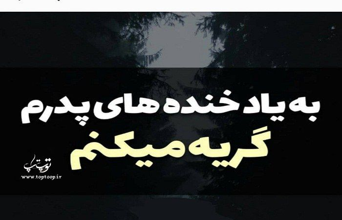 دیدن مزار پدر شاید غم انگیزترین صحنهای است که آدمی در طول عمر خود میبیند نه که آدمی بی غم باشد درد نداشتن پدر و گریستن ب Arabic Calligraphy Calligraphy Art