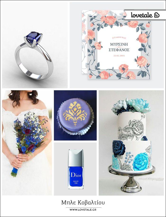 Μπλε Κοβαλτίου  Όλοι έχουμε αγαπημένα χρώματα. Το δικό μου είναι το έντονο μπλε, το μπλε κοβαλτίου! http://blog.lovetale.gr/archives/1423