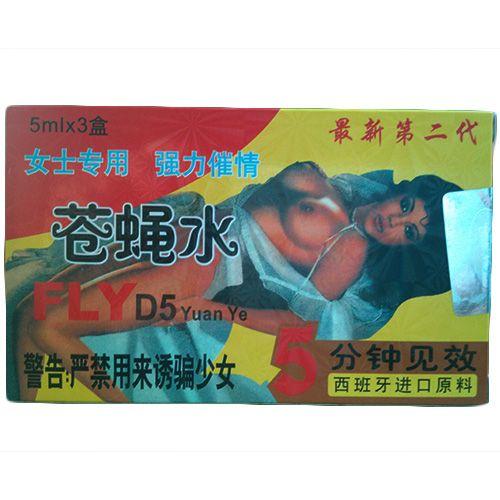 蒼蝿水 FLY D5 蒼蝿水 FLY D5~日本最高級女性媚薬