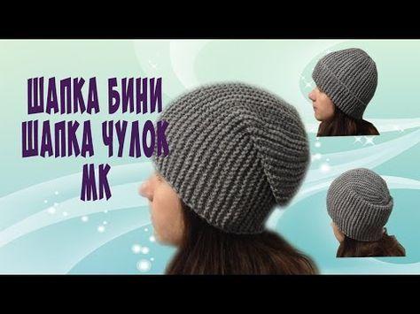 популярная шапка бини спицами мк для начинающих из пряжи Every Day