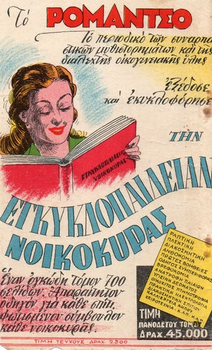 Greek Advertisement 1950`S | eBay