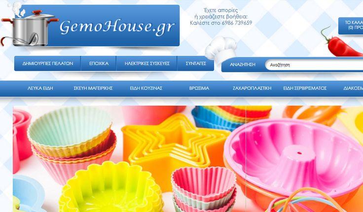Gemohouse - Είδη Κουζίνας και Μαγειρικής | Online Καταστήματα - Webfly