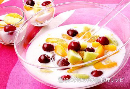 ミルクフルーツポンチ |雪印メグミルクのお料理レシピ