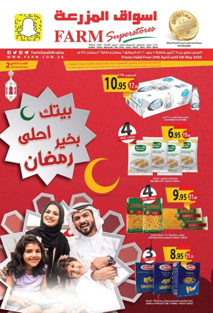عروض رمضان تذكير باليوم الاخير من عروض اسواق المزرعة المنطقة الغربية الثلاثاء 5 5 2020 Farm 10 Things Olds