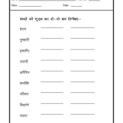 Atemberaubend Hindi Grammatik Arbeitsblatt Für Die Klasse 3 Galerie ...