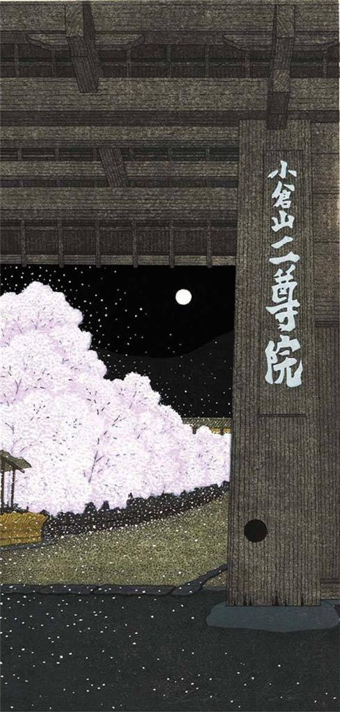 Kato Teruhide ~ Nison-in ~ Japanese Woodblock Print