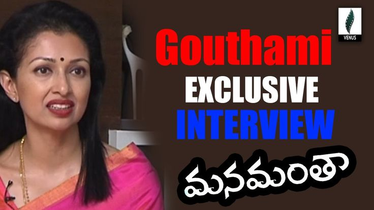 Gouthami Talk About Manamantha Movie || Venusfilmnagar