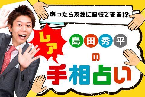 島田秀平の【レア手相占い】全体の3%の人しかあらわれない「不倫線」  — 「不倫線」はないけど「結婚線」もないんです。  i無料占いさんから