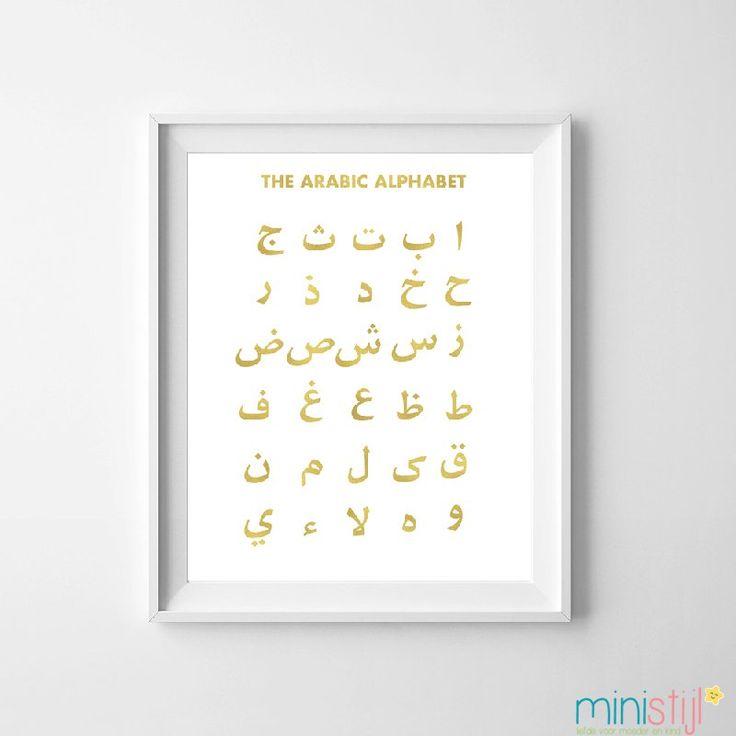 Alif Baa poster downloaden | Het Arabische alfabet - ministijl