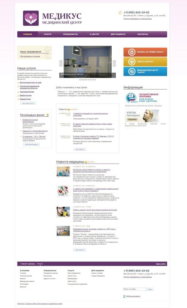 Создание сайта медицинской организации на  #CMS #Bitrix #ONVOLGA #ИнтернетАгентство #ВебСтудия #СозданиеСайтов #СайтПодКлюч #ДизайнСайта #СозданиеИнтернетМагазина