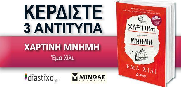 Κερδίστε 3 αντίτυπα από το βιβλίο της Έμα Χίλι ΧΑΡΤΙΝΗ ΜΝΗΜΗ. #diagonismoi #διαγωνισμοί #βιβλία #Μίνωας