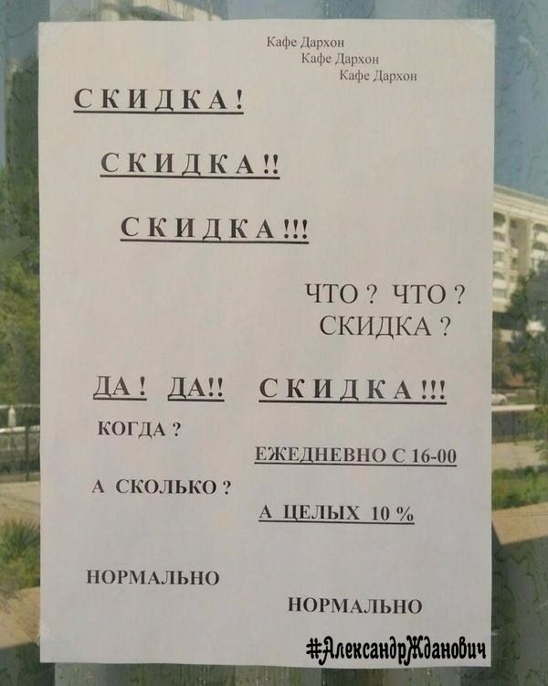 Это гениально!   #АлександрЖданович #позитив #юмор #объявления #гениймаркетинга