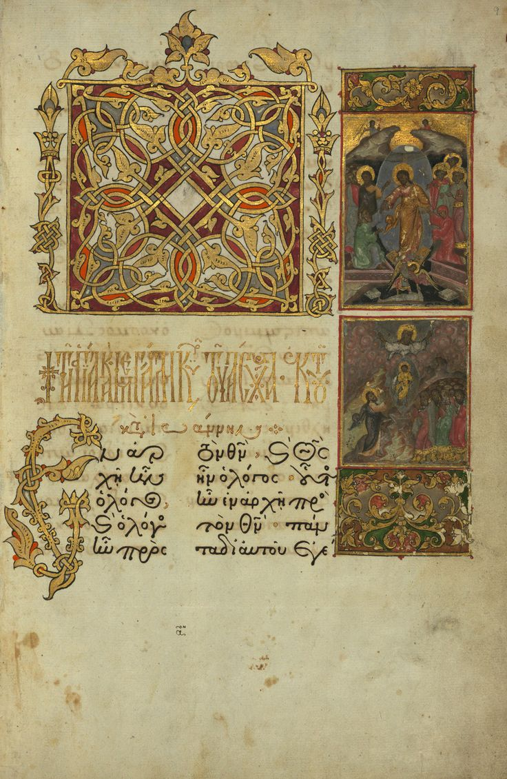 """Gospel Lectionary, Ornamented headpiece and initial letter """"E,"""" with the Resurrection of Christ, and the St. John the Baptist Preaching (John 1:6-9), Walters Manuscript W.535, fol. 9r. This is one of twenty-six known manuscripts by the hand of Luke the Cypriot. He copied it in 1594 at his episcopal see of Buzǎu (in Wallachia, now Romania) and soon took it to Moscow, where it was richly illustrated with New Testament scenes by a team of anonymous Russian artists."""