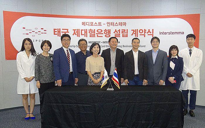 메디포스트, 태국 제대혈은행 설립 및 운영 계약 체결